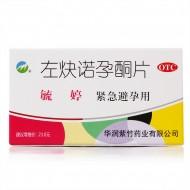 毓婷 左炔诺孕酮片  0.75mg*2片/盒