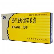 切诺 桉柠蒎肠溶软胶囊 北京九和 0.12g*18S