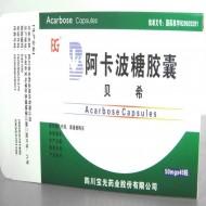 贝希 阿卡波糖胶囊 绿叶制药 50mg*45粒