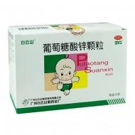 白云山 葡萄糖酸锌颗粒 70mg*10袋/盒