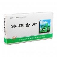白云峰 冰硼含片 东泰药业 0.6g*12片