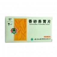 香砂养胃片 云南白药集团 0.6g*12片*4板