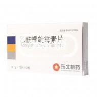 乙酰螺旋霉素片 东北制药 0.1g*12s*2板