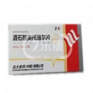 酒石酸美托洛尔片 远大医药 50mg*10T*2板