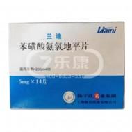 兰迪 苯磺酸氨氯地平片 5mg*7T*2板