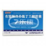 健都 优百芬 右旋酮洛芬氨丁三醇胶囊 12.5mg*12粒