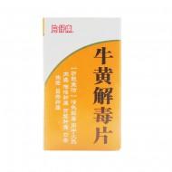 牛黄解毒片 片仔癀 0.3g*48片