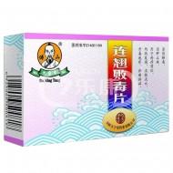 大宁堂 傅山 连翘败毒片 24片/盒