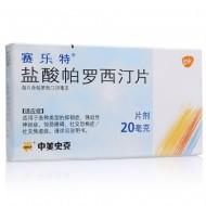 赛乐特 盐酸帕罗西汀片 20mg*10片