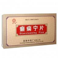 雲昆 癫痫宁片 昆明中药 1.62g*12片*4板*3小盒