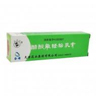 双燕牌 金耀 醋酸氟轻松乳膏 10g