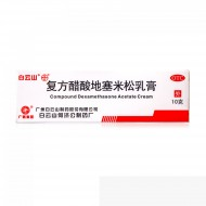 白云山  复方醋酸地塞米松乳膏(皮炎平) 10克