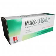 弘森 硫酸沙丁胺醇片 2mg*100片