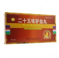 藏王天宝 二十五味驴血丸  0.25g*15丸*3小盒