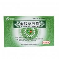 绿叶 金钱草胶囊  0.4g*48粒