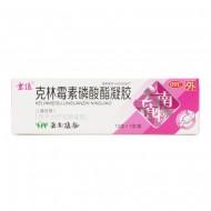 云植 克林霉素磷酸凝胶  10g*1支/盒