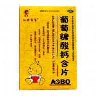 旺安宝宝 葡萄糖酸钙含片 长春新安 0.2g*100片