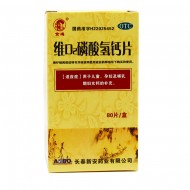 金鸡 维D2磷酸氢钙片 长春新安 80片
