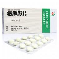 复旦复华 氟他胺片  0.25g*20片