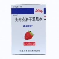 希刻劳   头孢克洛干混悬剂    0.125g*6袋