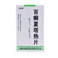 奇康 百癣夏塔热片 0.3g*60片