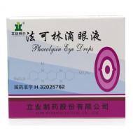 法可林滴眼液 立业制药 1.5mg*10ml