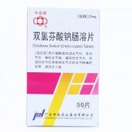 华南牌  双氯芬酸钠肠溶片   25mg*50片