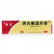铍宝 消炎癣湿药膏 广东太安堂 10g