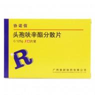 金鸿 头孢呋辛酯分散片 0.125g(按C16H16N4O8片计)*24片