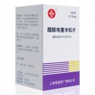 信谊 醋酸地塞米松片 0.75mg*100s