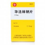 信谊 华法林钠片 2.5mg*60s 薄膜衣