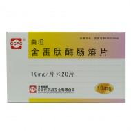 曲坦 舍雷肽酶肠溶片 10mg*20片