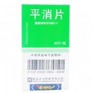 西安正大 平消片  0.23g*80s 糖衣