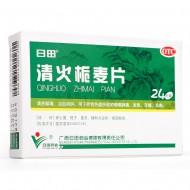 日田   清火栀麦片  12粒*2板/盒