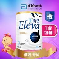 雅培 菁智ELEVA3幼儿配方奶粉(1-3岁幼儿专用)  900克