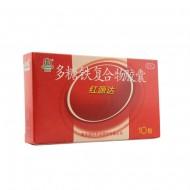 红源达 多糖铁复合物胶囊  0.15g*10S