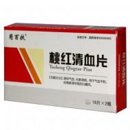 肖百扶 桃红清血片  0.65g*16片*2板/盒