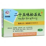 冈底斯峰 二十五味松石丸 0.25g*10丸/盒