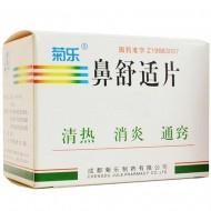 菊乐 鼻舒适片 0.25g*45片