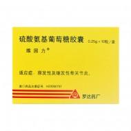 维固力 硫酸氨基葡萄糖胶囊 罗达药厂 0.25g*10粒