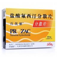 百优解 盐酸氟西汀分散片 20mg*28片