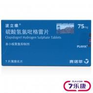 波立维 硫酸氢氯吡格雷片  赛诺菲 75mg*7片