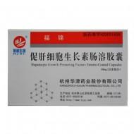 福锦  促肝细胞生长素肠溶胶囊  50mg*24粒