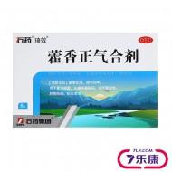 石药 琦效 藿香正气合剂 10ml*8支/盒