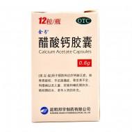 金丐 醋酸钙胶囊 昆明邦宇 0.6g*12粒