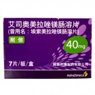 耐信 艾司奥美拉唑镁肠溶片(埃索美拉唑镁肠溶片) 40mg*7片