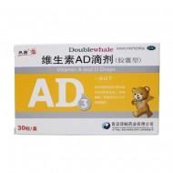 双鲸  维生素AD滴剂 10粒*3板/盒