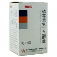 东北制药 磷霉素氨丁三醇散 3g