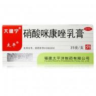 大健宁 硝酸咪康唑乳膏(太平洋制药) 25克