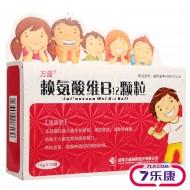 仙维安 赖氨酸维B12颗粒 10g*10袋